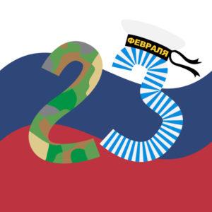 НЦЗ поздравляет с Днем защитника Отечества!