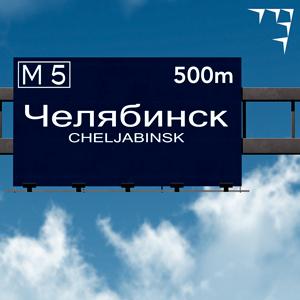 Открытие офиса НЦЗ в Челябинске