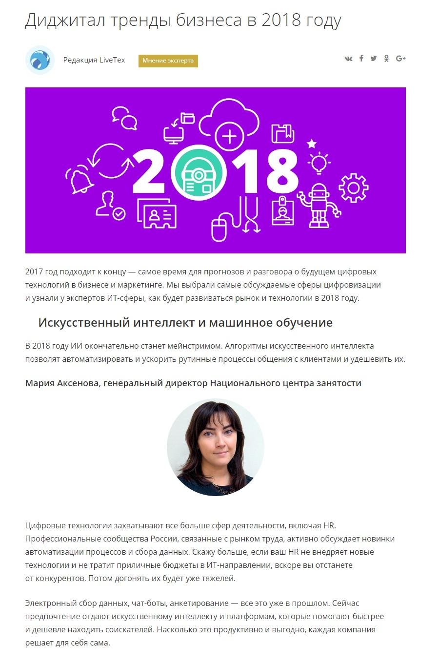 Новые тренды 2018 в технологиях