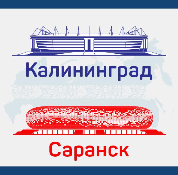 Теперь НЦЗ – в Калининграде и Саранске