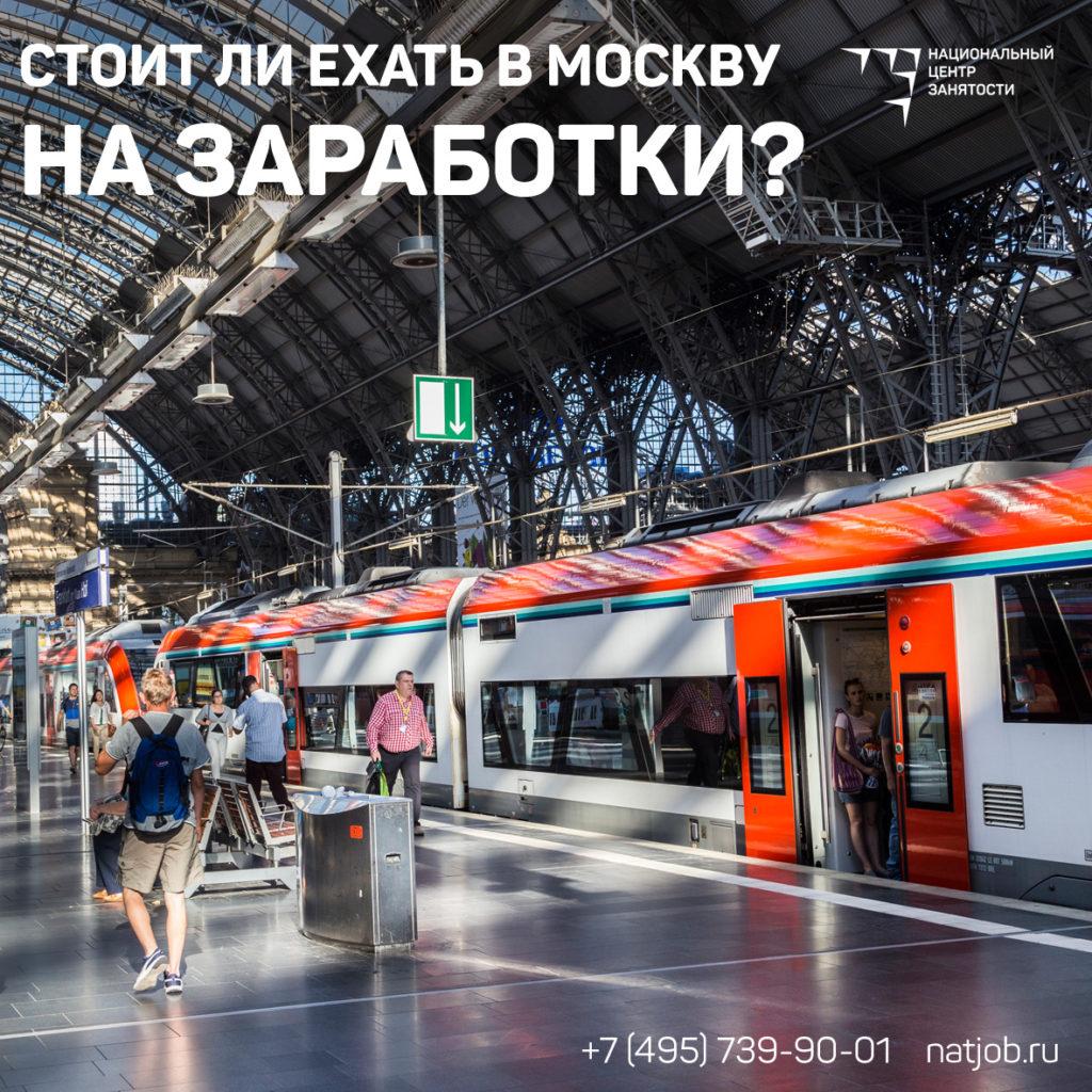 Стоит ли ехать в Москву на заработки?